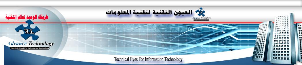 مؤسسة العيون التقنية لتقنية المعلومات